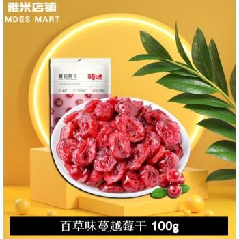 Dried cranberries 100g 百草味蔓越莓干
